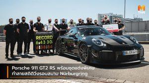 Porsche 911 GT2 RS พร้อมชุดแต่งพิเศษ ทำลายสถิติวิ่งรอบสนาม Nürburgring