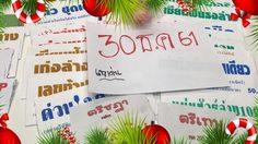 หวยซอง งวดวันที่ 30 ธ.ค. 61 ส่งท้ายปีด้วยเลขเด็ด ที่จะพาให้คุณรวยข้ามปี!