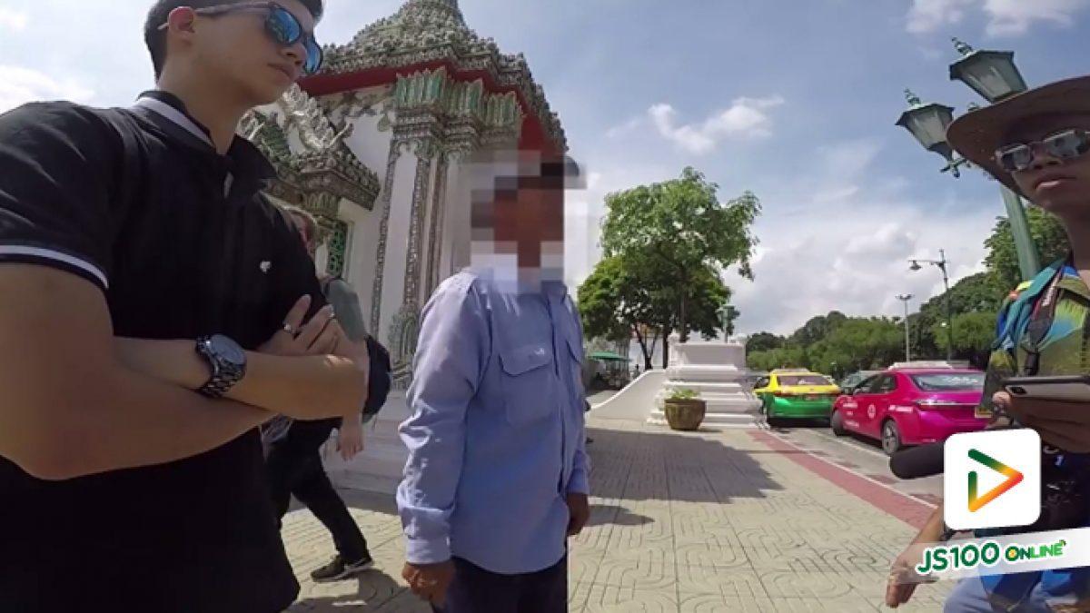 คลิป ปลอมเป็นนักท่องเที่ยวใช้บริการแท็กซี่ไทยไม่ใช้มิเตอร์