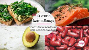 10 อาหารโพแทสเซียมสูง ช่วยการทำงานกล้ามเนื้อ หัวใจ หลอดเลือดและสมอง