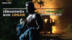 เขียนบทหนังแบบ Logan : เมื่อ 'หนังซูเปอร์ฮีโร่' ถูกทำให้กลายพันธุ์!