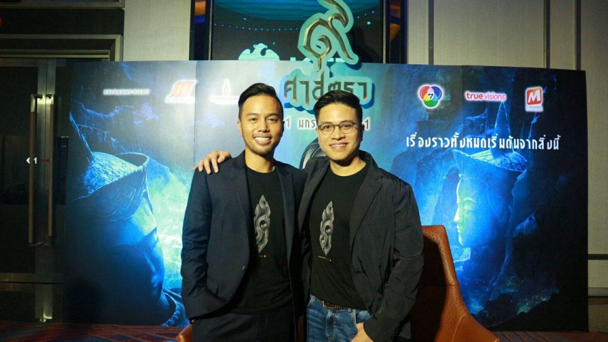 สนุกครบทุกรส! คุยกับณัฐ – กันย์ ผู้กำกับภาพยนตร์แอนิเมชั่น ๙ ศาสตรา กว่า 4 ปีที่ทุ่มเท อีกขั้นของแอนิเมชั่นไทย