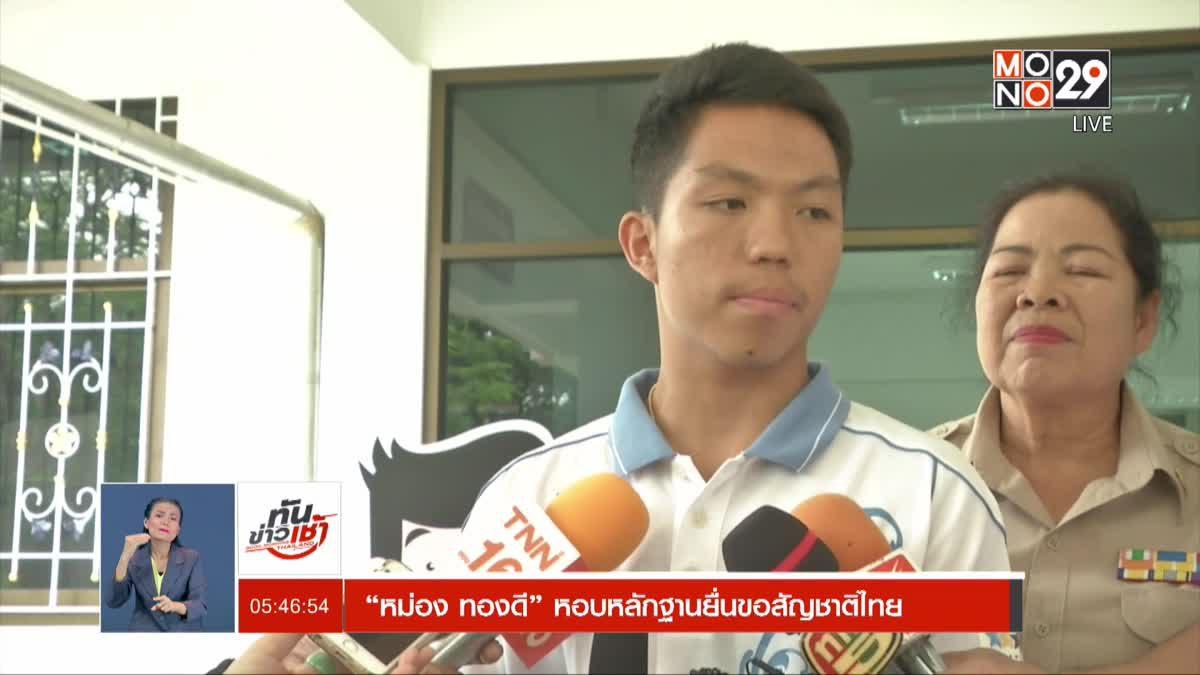 """""""หม่อง ทองดี"""" หอบหลักฐานยื่นขอสัญชาติไทย"""