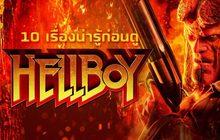 10 เรื่องน่ารู้ก่อนดู Hellboy