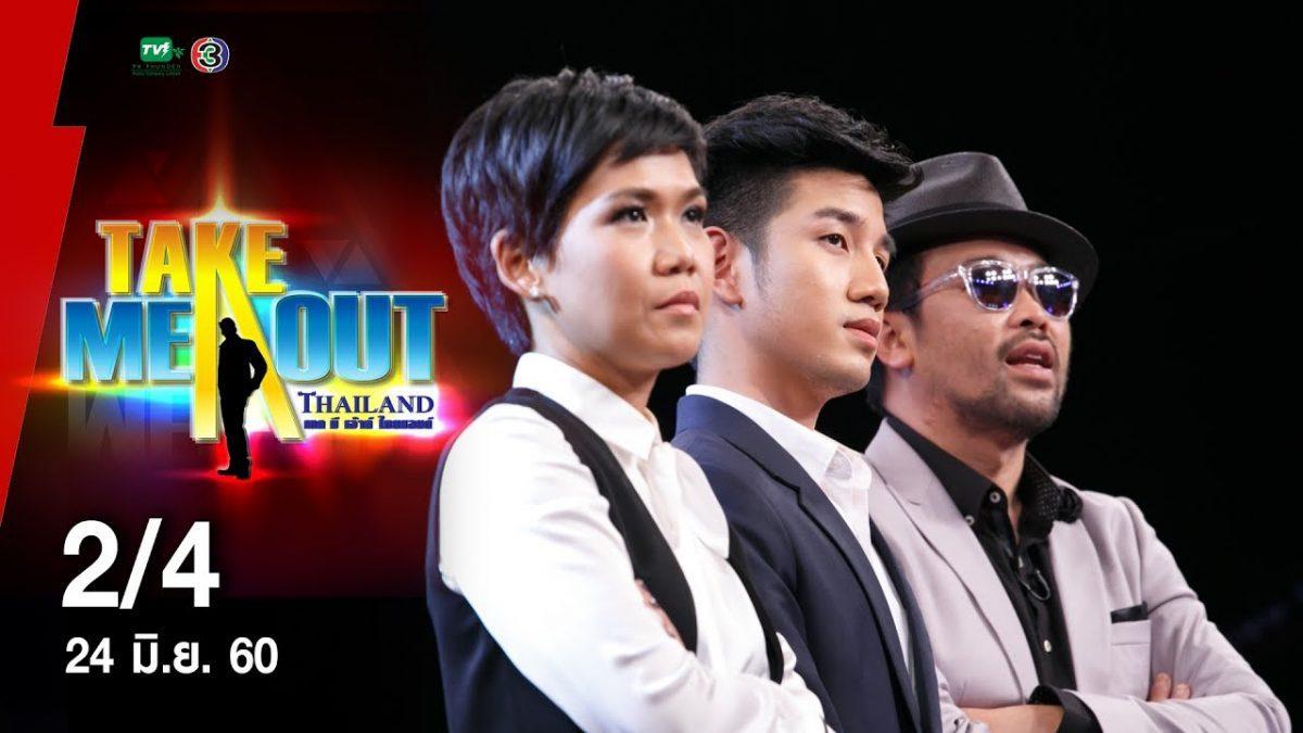 กาย & จิงโจ้ - 2/4 Take Me Out Thailand ep.23 S11 (24 มิ.ย. 60)
