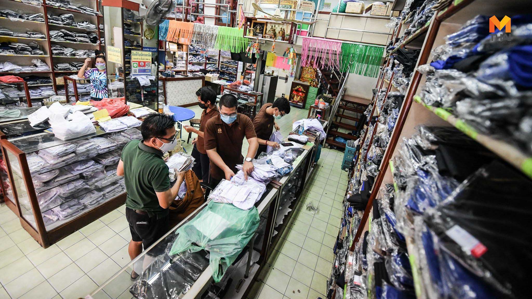 เงียบเหงา! ร้านจำหน่ายชุดนักเรียน ยอดขายตกกว่า 60 %