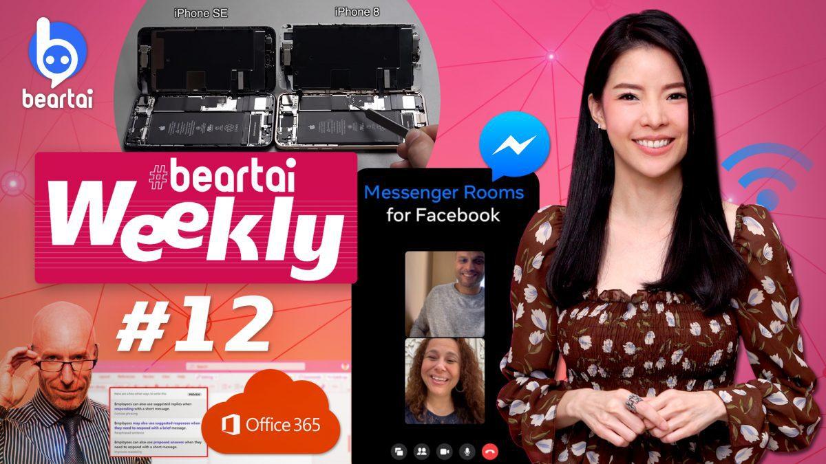 beartai Weekly #12 iPhone SE ที่เหมือนยันไส้ใน