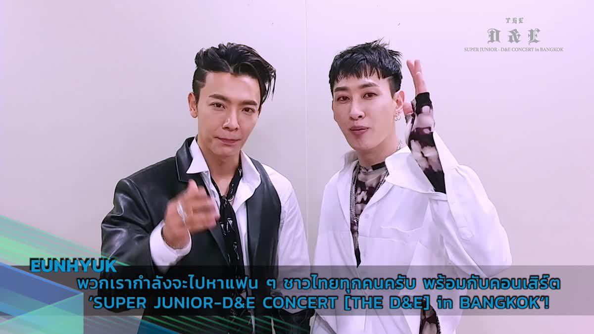 SUPER JUNIOR-D&E ส่งความคิดถึงแฟนชาวไทย!