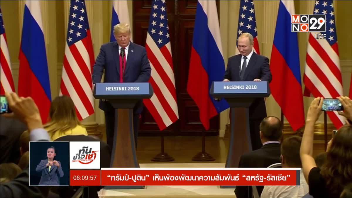 """""""ทรัมป์-ปูติน"""" เห็นพ้องพัฒนาความสัมพันธ์ """"สหรัฐ-รัสเซีย"""""""