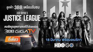 ลูกค้า 3BB เตรียมรับชม Zack Snyder's Justice League  มันส์จัดเต็ม 4 ชม. คมชัดสูงสุดทางจอทีวีด้วยกล่อง 3BB GIGATV ที่เดียว 18 มีนาคม พร้อมอเมริกา