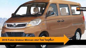 2019 Foton Gratour Minivan เจนฯ ใหม่ ใหญ่ขึ้นทั้งไซส์เเละขนาดเครื่องยนต์