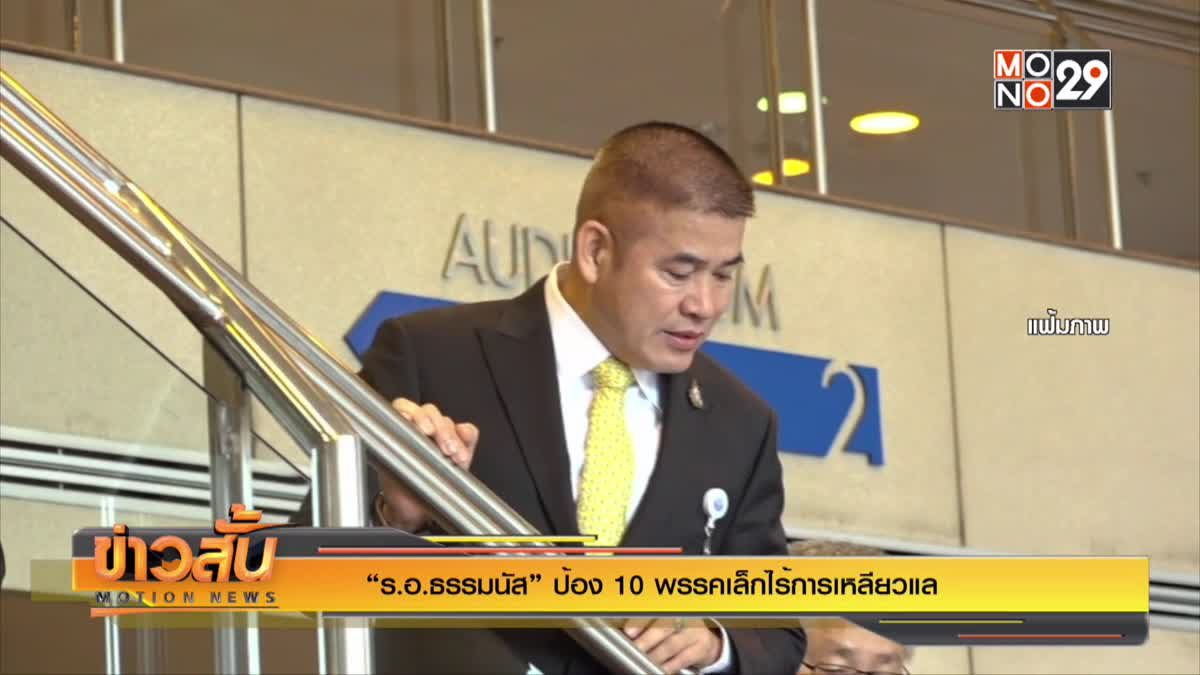 ข่าวสั้น Motion News 09-08-62