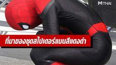 ชุดสไปเดอร์แมนสีแดงดำมาจากไหน? ตัวอย่างล่าสุด Spider-Man: Far From Home มีคำตอบ
