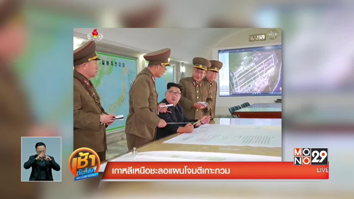 เกาหลีเหนือชะลอแผนโจมตีเกาะกวม