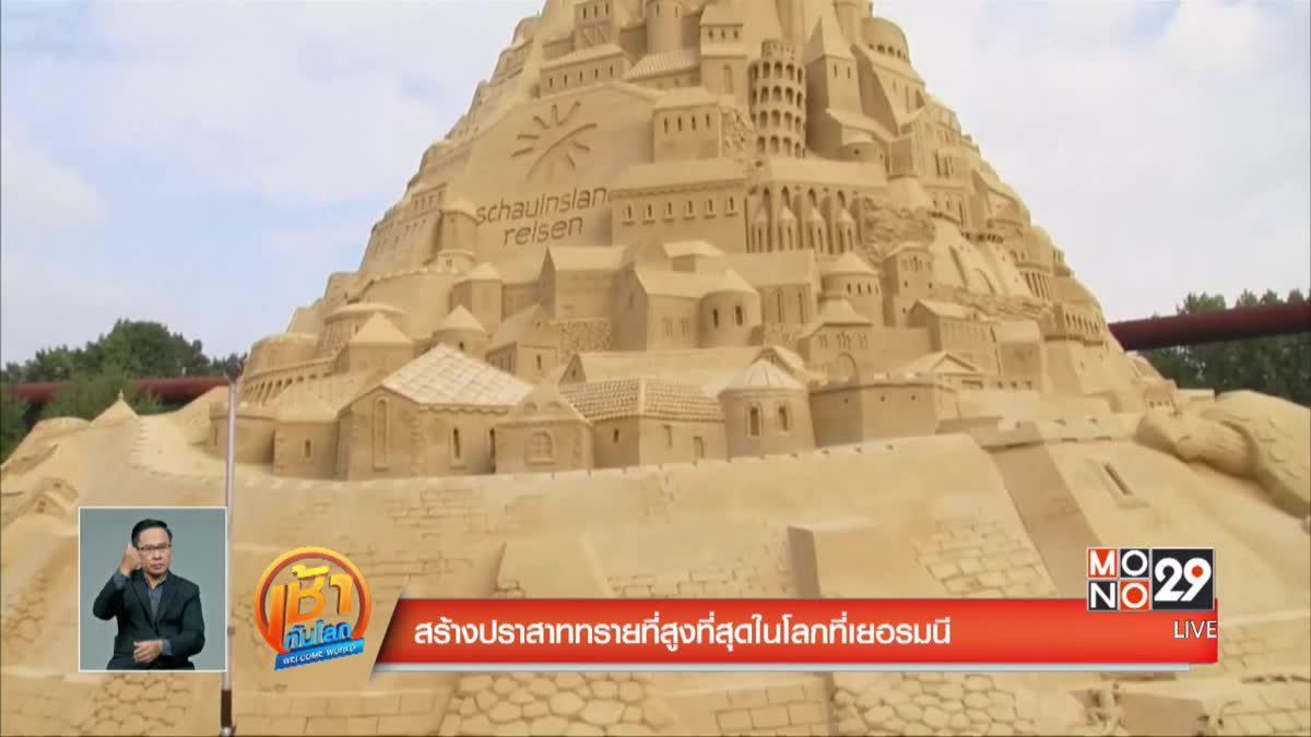 สร้างปราสาททรายที่สูงที่สุดในโลกที่เยอรมนี
