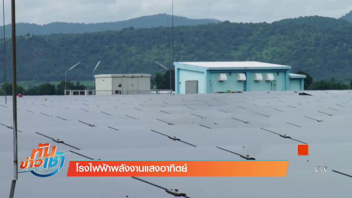 โรงไฟฟ้าพลังงานแสงอาทิตย์