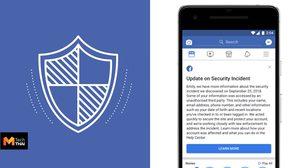 สรุปความเสียหาย Facebook โดนแฮก 30 ล้านราย พร้อมวิธีตรวจสอบ