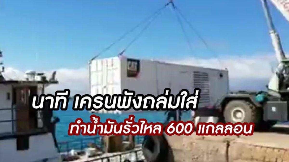 พลาดครั้งนี้ใหญ่หลวง! นาที เครนพังใส่ เรือบรรทุกน้ำมันดีเซล 600 แกลลอน รั่ว นอกชายฝั่งเกาะกาลาปากอส