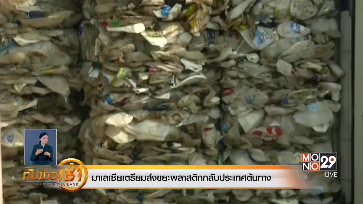 มาเลเซียเตรียมส่งขยะพลาสติกกลับประเทศต้นทาง