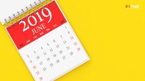 ฤกษ์ดี เดือนมิถุนายน 2562 จดเอาไว้ เพราะนี่คือวันดี และ เวลาดี ที่คู่ควรกับคุณ