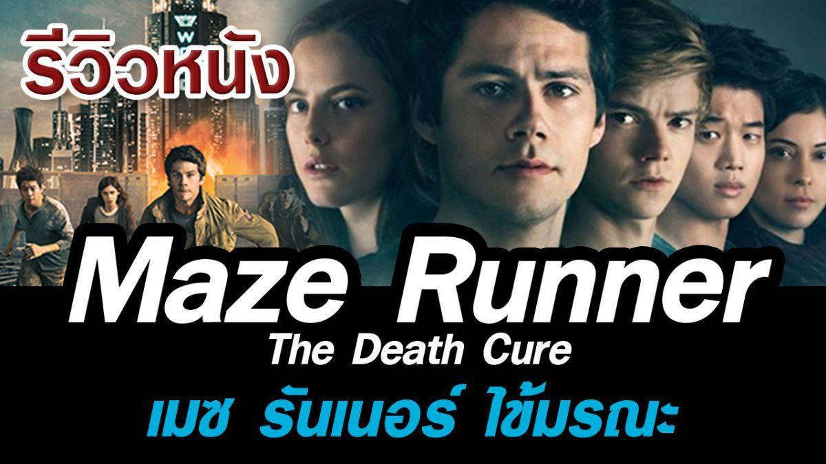 รีวิว Maze Runner: The Death Cure ไข้มรณะ