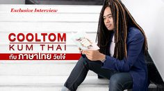 Exclusive Interview คูลทอมคำไทย กับครูสอนภาษาไทยหัวใจเดรดล็อก