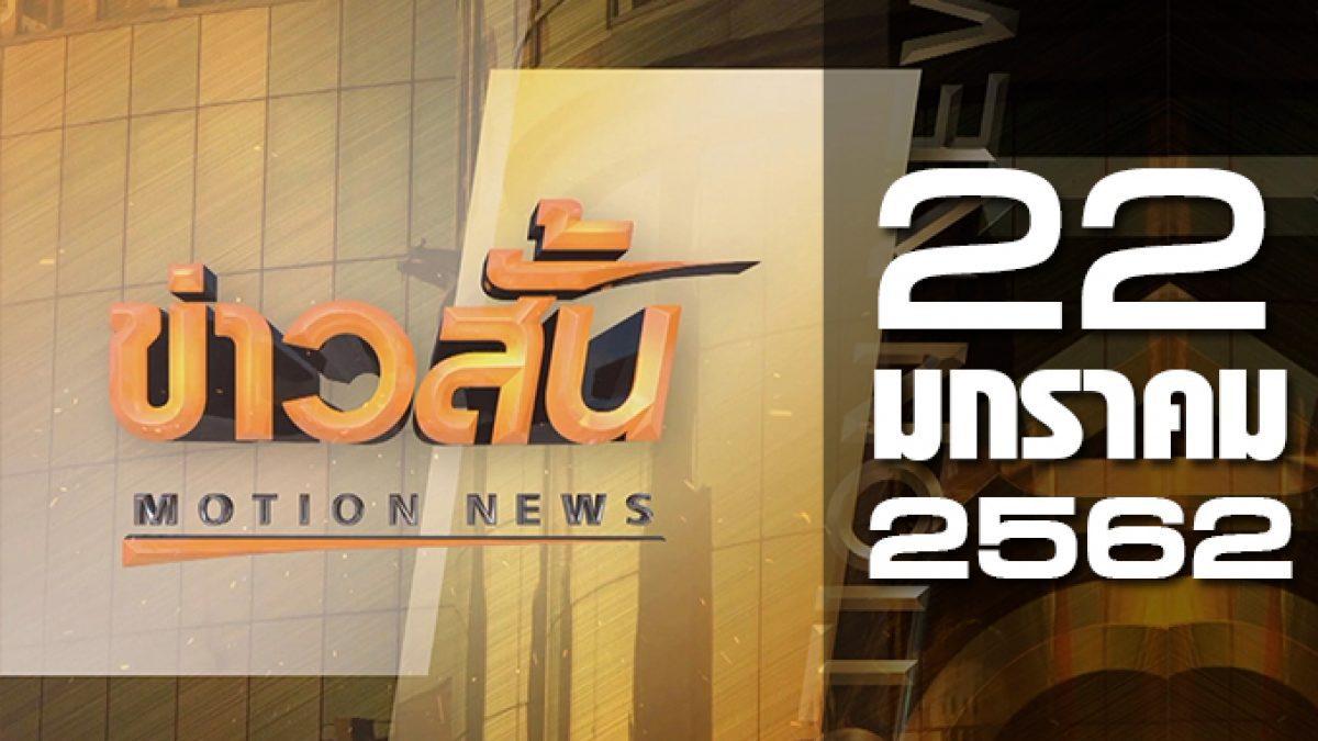 ข่าวสั้น Motion News Break 2 22-01-62