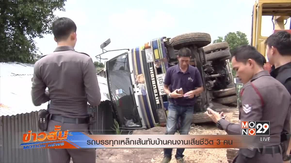 รถบรรทุกเหล็กเส้นทับบ้านคนงานเสียชีวิต 3 คน