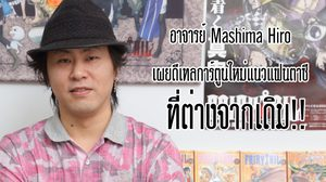 อาจารย์ Mashima Hiro ผู้วาดแฟรี่เทลแอบเผยดีเทลผลงานใหม่!!