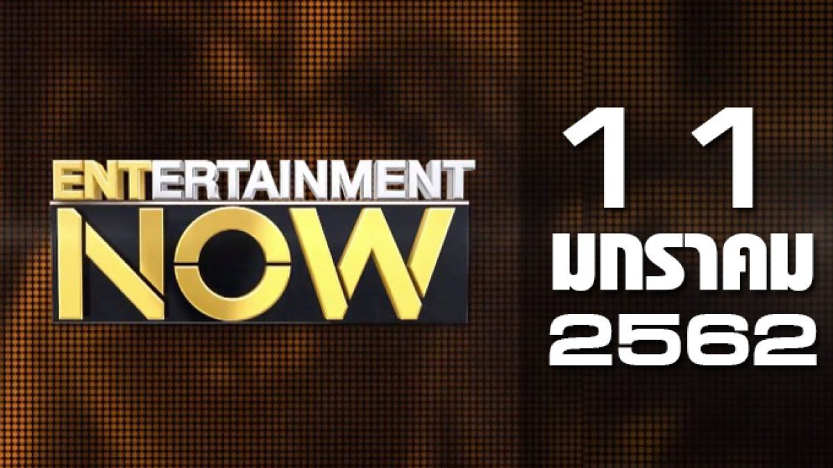Entertainment Now Break 1 11-01-62
