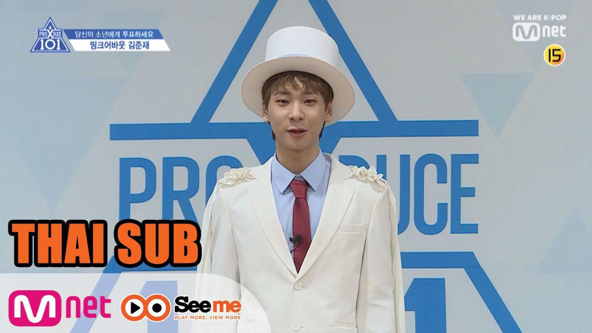 [THAI SUB] แนะนำตัวผู้เข้าแข่งขัน | 'คิม จุนแจ' KIM JUN JAE I จากค่าย Think About Entertainment
