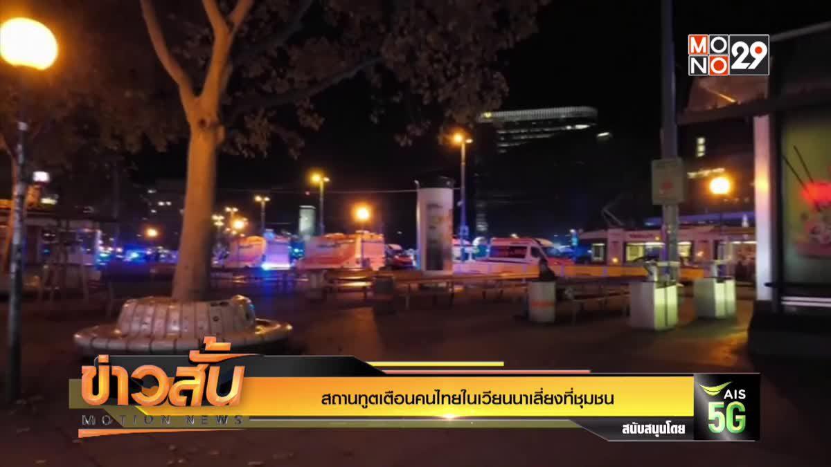 สถานทูตเตือนคนไทยในเวียนนาเลี่ยงที่ชุมชน