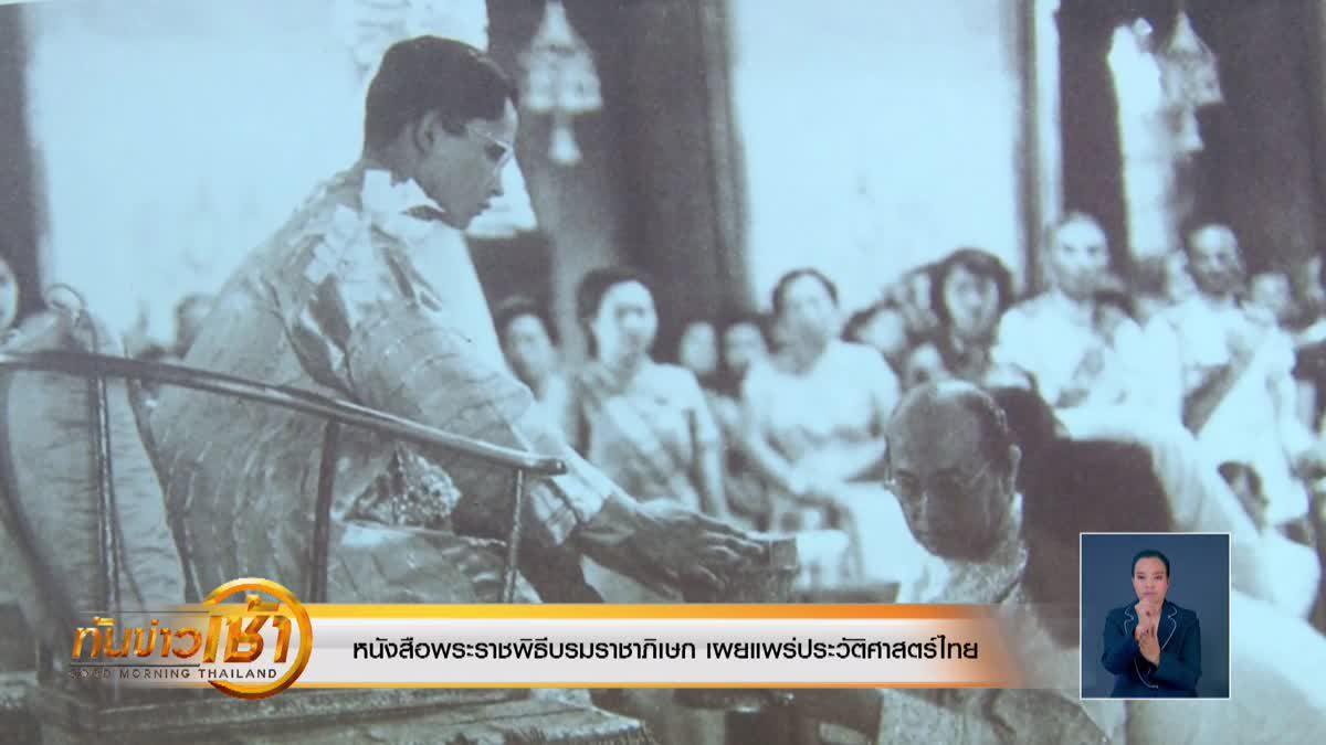 หนังสือพระราชพิธีบรมราชาภิเษก เผยแพร่ประวัติศาสตร์ชาติไทย