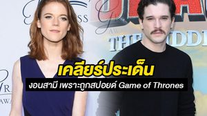 โรส เลสลี เคลียร์ข่าวงอน คิต ฮาร์ริงตัน ที่เผลอสปอยล์อนจบ Game of Thrones