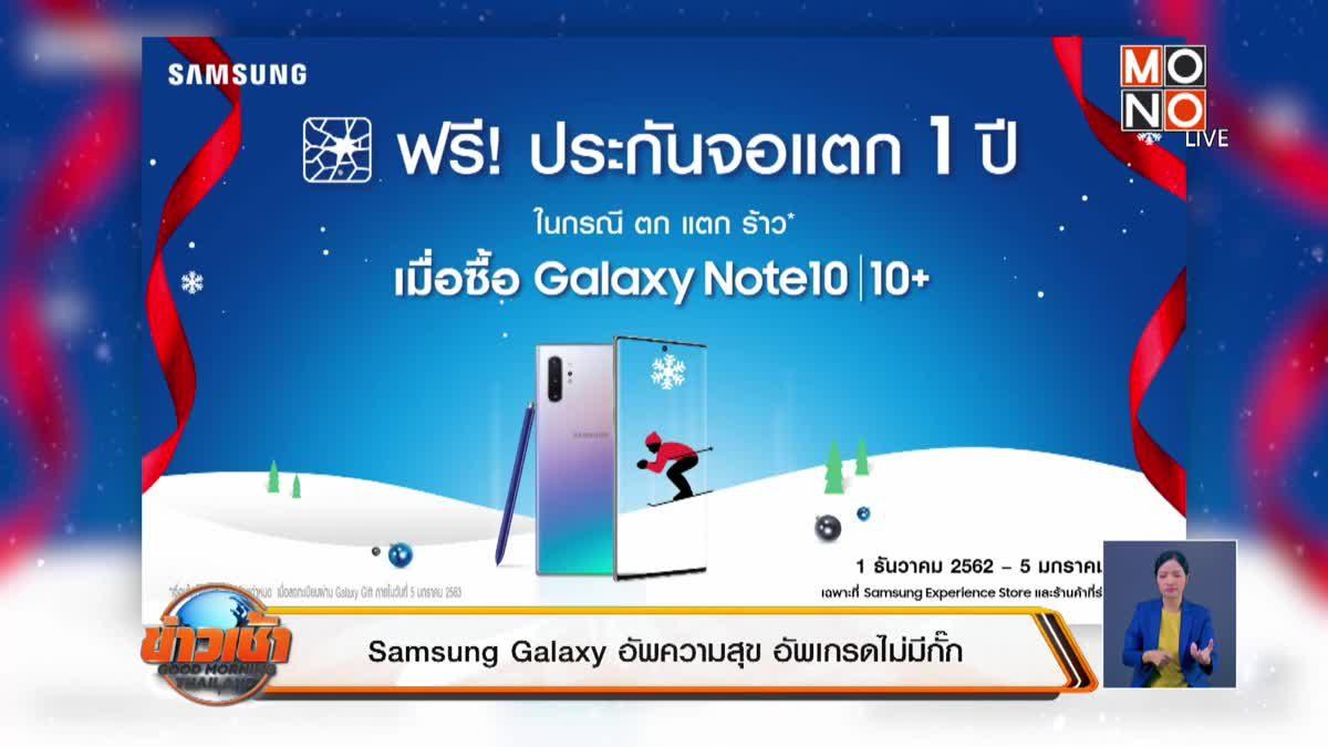 Samsung Galaxy อัพความสุข อัพเกรดไม่มีกั๊ก
