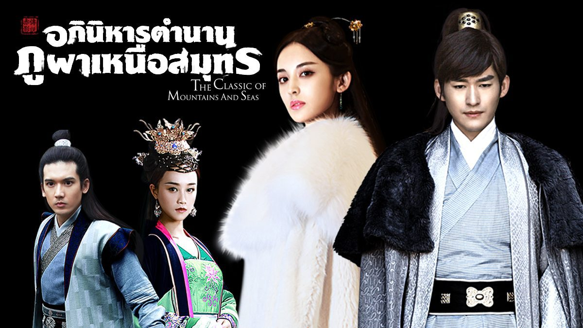 The Classic Of Mountains And Seas อภินิหารตำนานภูผาเหนือสมุทร | Official Trailers
