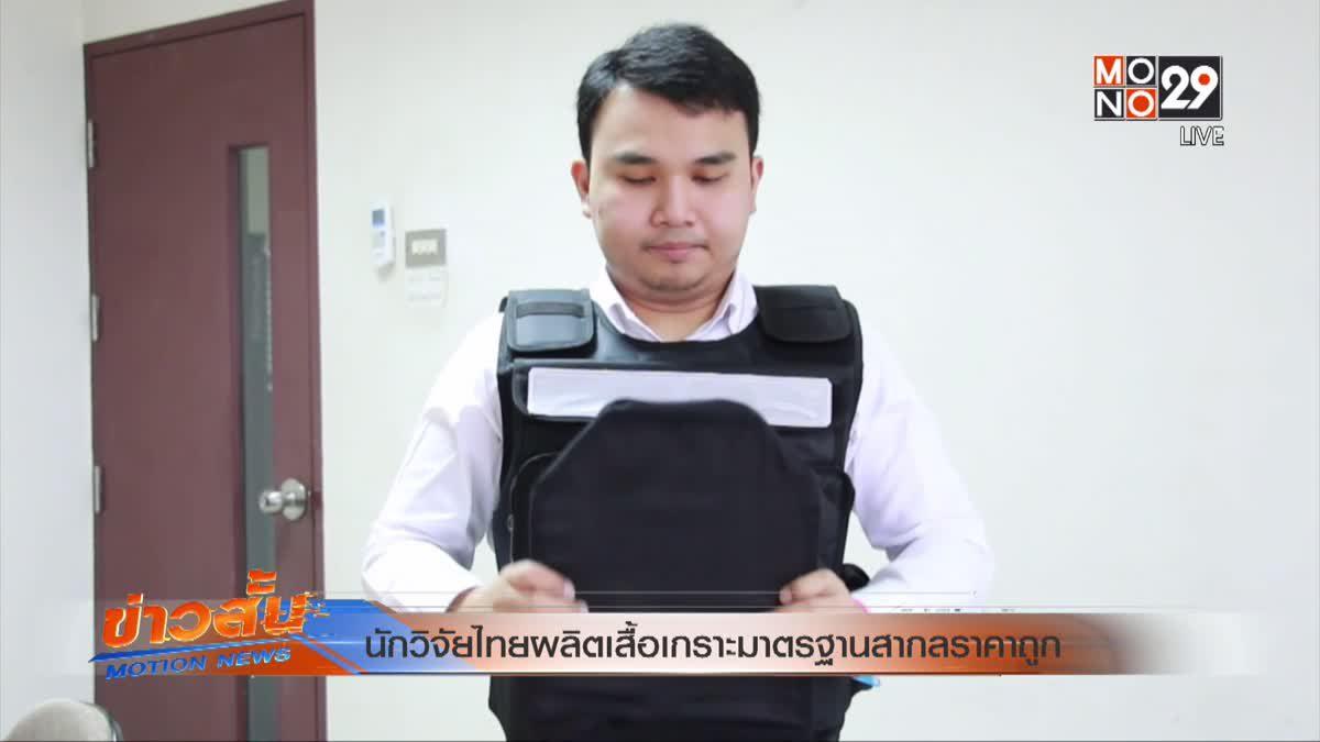 นักวิจัยไทยผลิตเสื้อเกราะมาตรฐานสากลราคาถูก