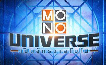 Mono Universe เปิดจักรวาลโมโน