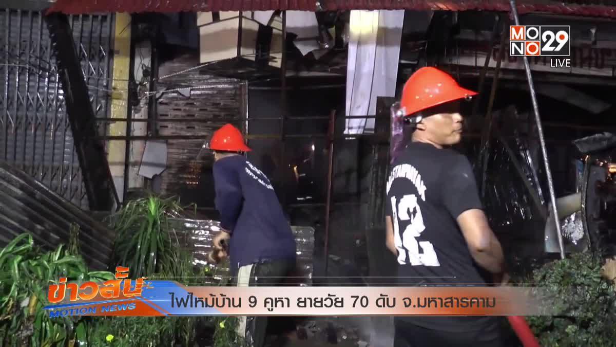 ไฟไหม้บ้าน 9 คูหา ยายวัย 70 ดับ จ.มหาสารคาม