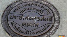องค์การพิทักษ์รัฐธรรมนูญไทย ออกแถลงการณ์ทวงคืนหมุดคณะราษฎร จ่อฟ้องหน่วยงานรัฐ
