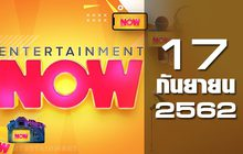 Entertainment Now Break 2 17-09-62
