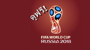 แฟนบอลไทยไชโย! สามช่องจับมือถ่ายสด ฟุตบอลโลก 2018 ทุกนัด