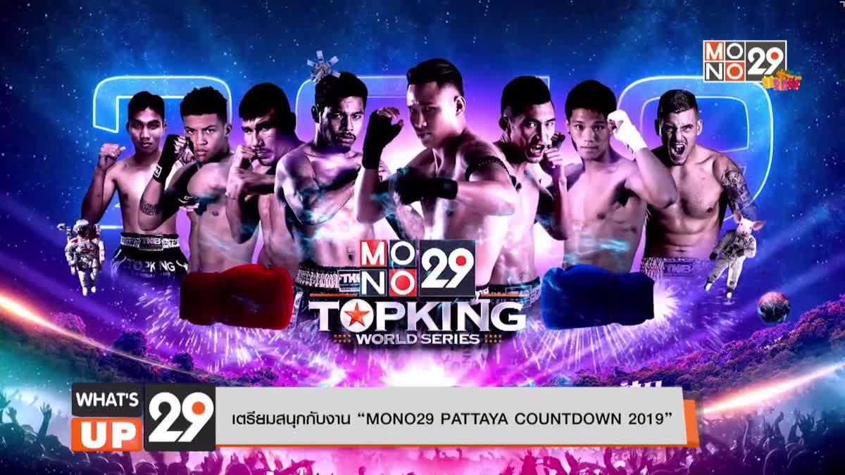 """เตรียมสนุกกับงาน """"MONO29 PATTAYA COUNTDOWN 2019"""""""
