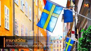 วิธีแนะนำตัวพื้นฐาน ภาษาสวีดิช ของประเทศสวีเดน