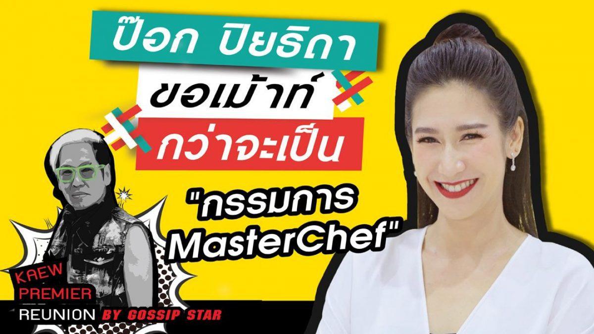 ป๊อก ปิยธิดา ขอเม้าท์!!กว่าจะมาเป็นกรรมการ Master Chef Thailand