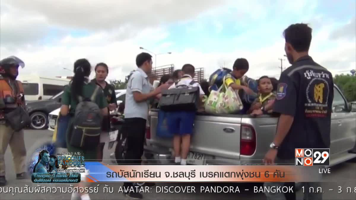 รถบัสนักเรียน จ.ชลบุรี เบรคแตกพุ่งชน 6 คัน