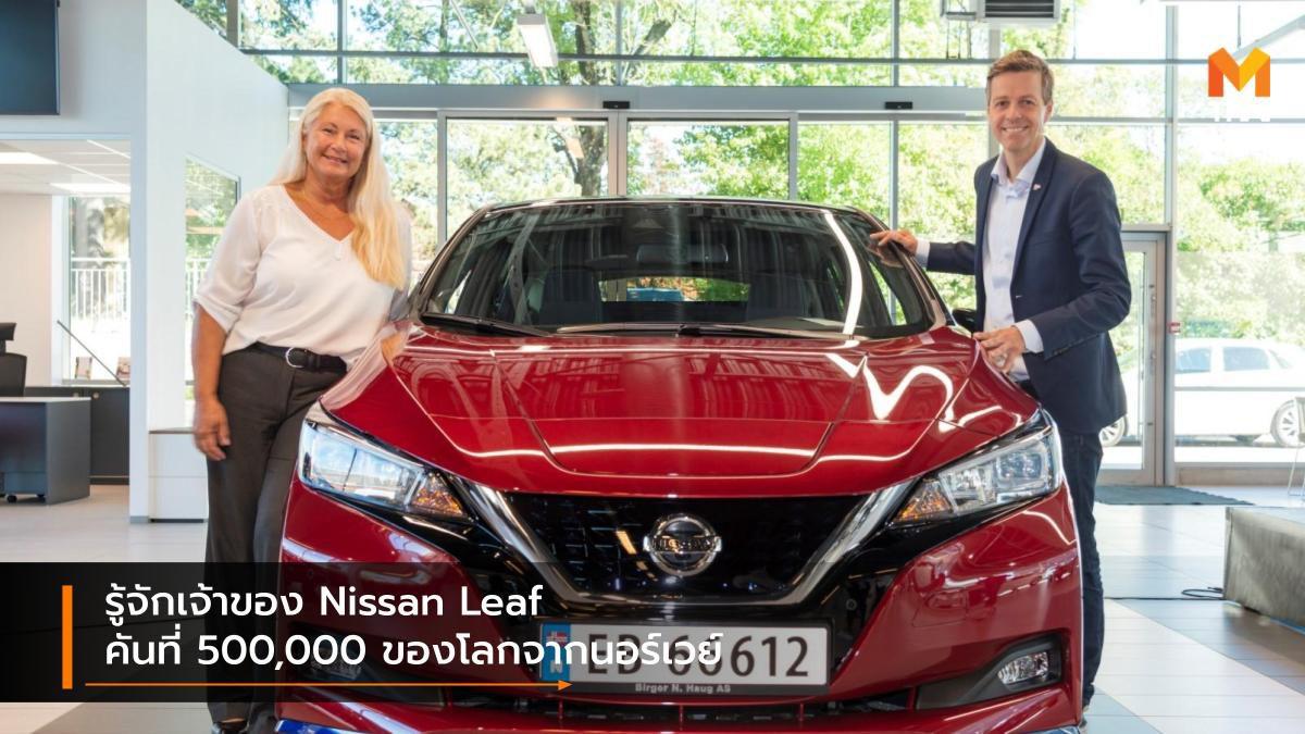 รู้จักเจ้าของ Nissan Leaf คันที่ 500,000 ของโลกจากนอร์เวย์