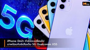 iPhone 2020 มาพร้อมกับชิปโมเด็ม 5G Qualcomm X55