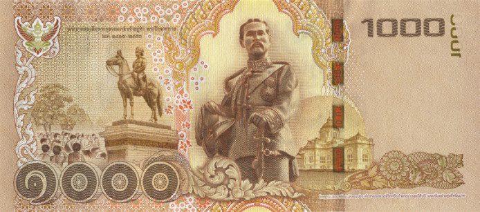 ธนบัตรมูลค่า 1000 บาท