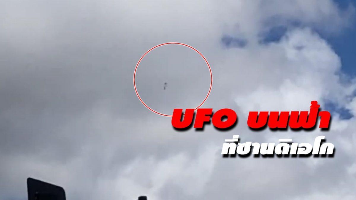 จริงหรือมั่ว! หนุ่มถ่ายติดยาน UFO บนท้องฟ้าที่ ซานดิเอโก